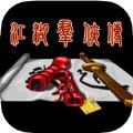 江湖群侠传y游戏官方版 v1.0