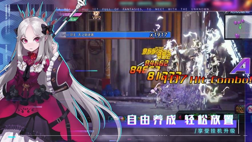超时空战姬异次元赛博乱斗手游 v1.0