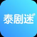 泰剧迷app官方下载新版本 v2.0.2