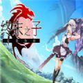 终末之子起源物语游戏中文版 v1.0