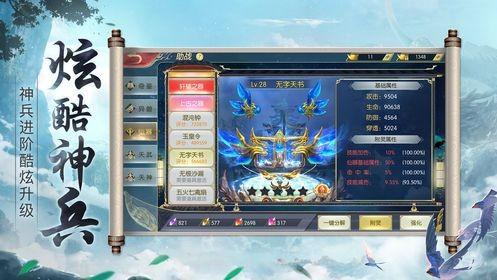 九龙御天决手游官方版 v1.0