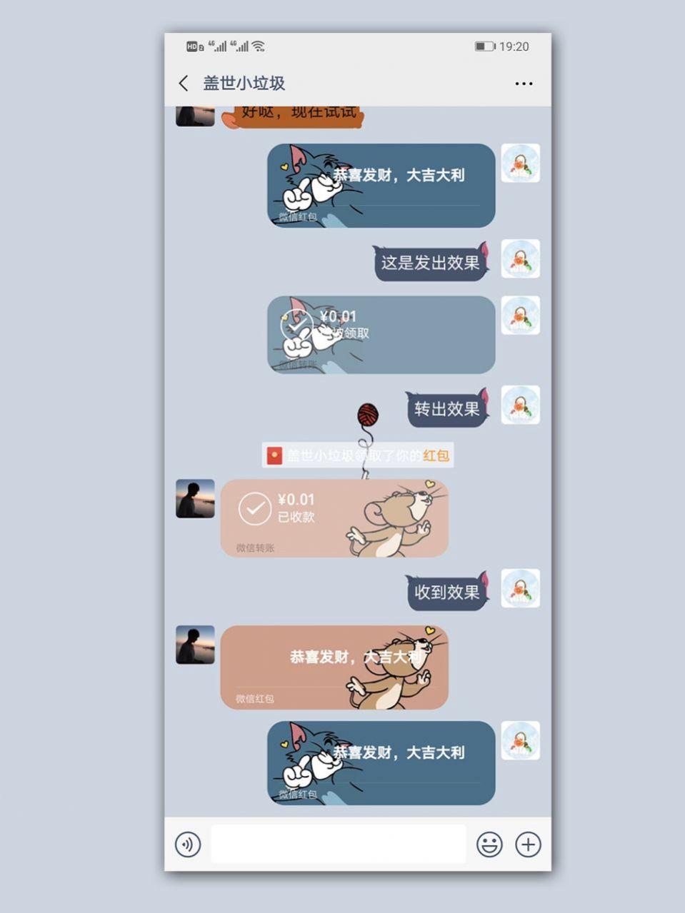 猫和老鼠特别版.hwt主题图片 v1.0