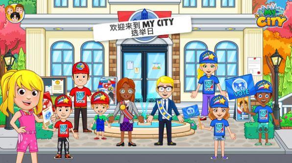 我的小镇选举日游戏安卓版 v1.0.0