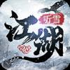 封仙之听雪江湖手游 v1.0