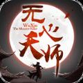 无心天师官网版 v1.3.10