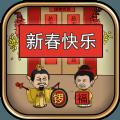 总有刁民想害朕新春破解版无限提示完整版下载 v1.0.0