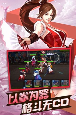 KOF大乱斗手游官网版 v12.0