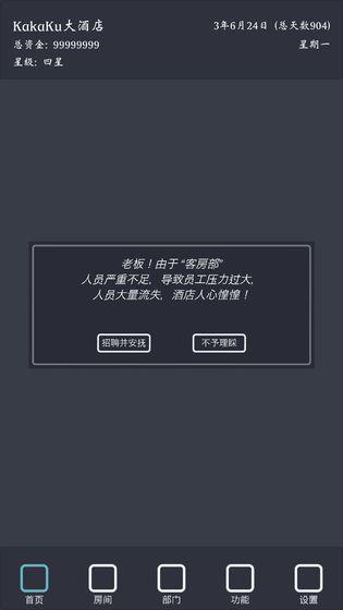 模拟经营我的酒店无限金币内购破解版 v1.0