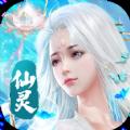 仙灵神曲官方版手游 v1.0.9
