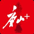 问政唐山app官方版 v5.0.0