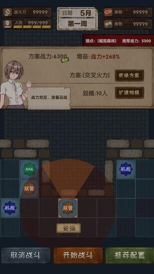 最终庇护所游戏官方版 v1.0