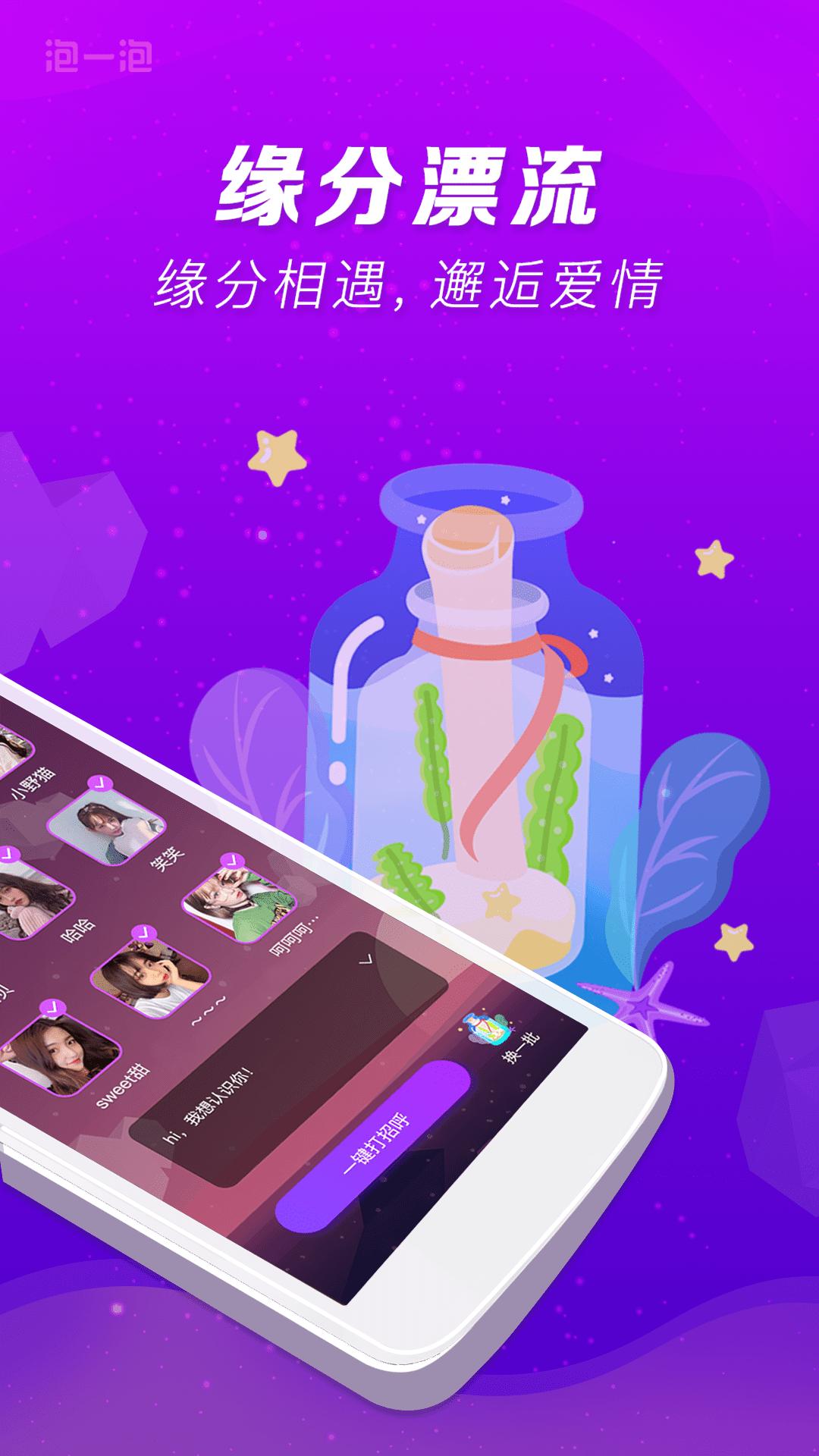 泡一泡app官方版 v1.0.1
