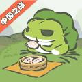 旅行青蛙中国之旅苹果ios版 v1.3.3