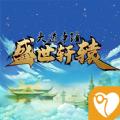 盛世轩辕手游官方版 v1.0.0.1.59