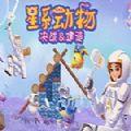 星系动物决战建造汉化中文版 v1.0