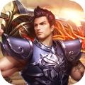 王城英雄全新版本官网 v1.0