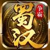 蜀汉争霸手游官网版 v1.0