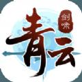 剑啸青云送红包兑换码 v1.39.0