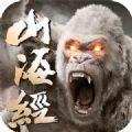 妖神传山海经手游官方版 V3.4.0