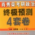 2021政治肖四电子版APP v1.0