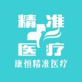 康恒精准医疗app官方版 v1.0