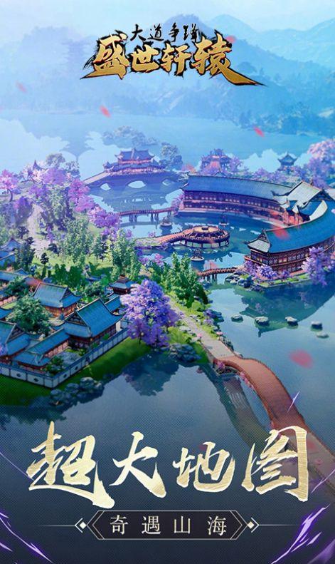 盛世轩辕手游官方版图片3