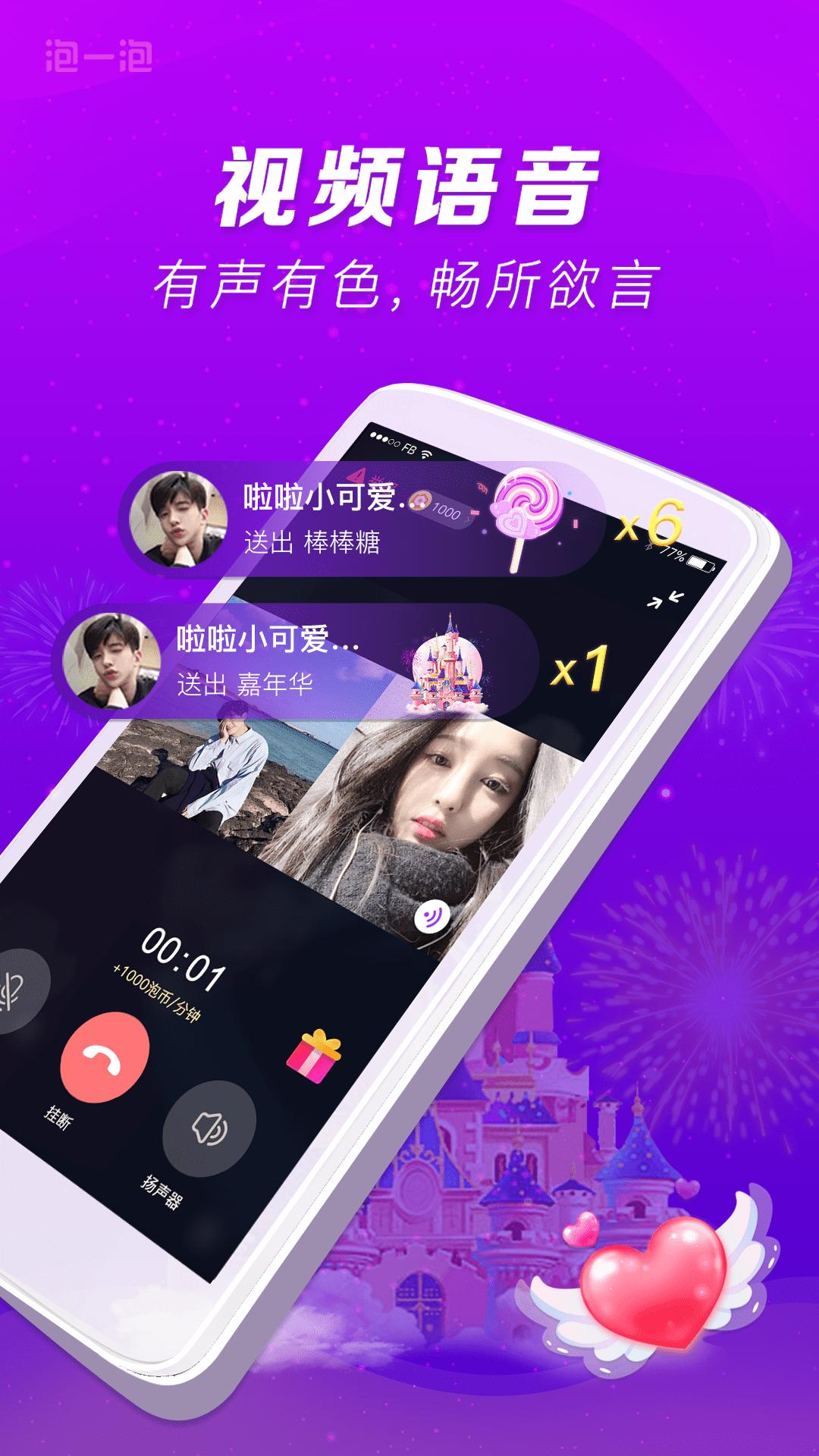 泡一泡app官方版图片1