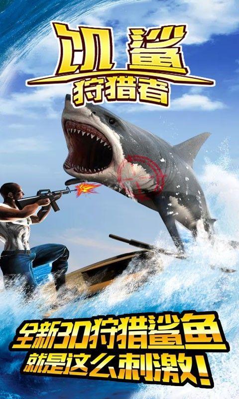 饥鲨狩猎者游戏官方安卓版图片2