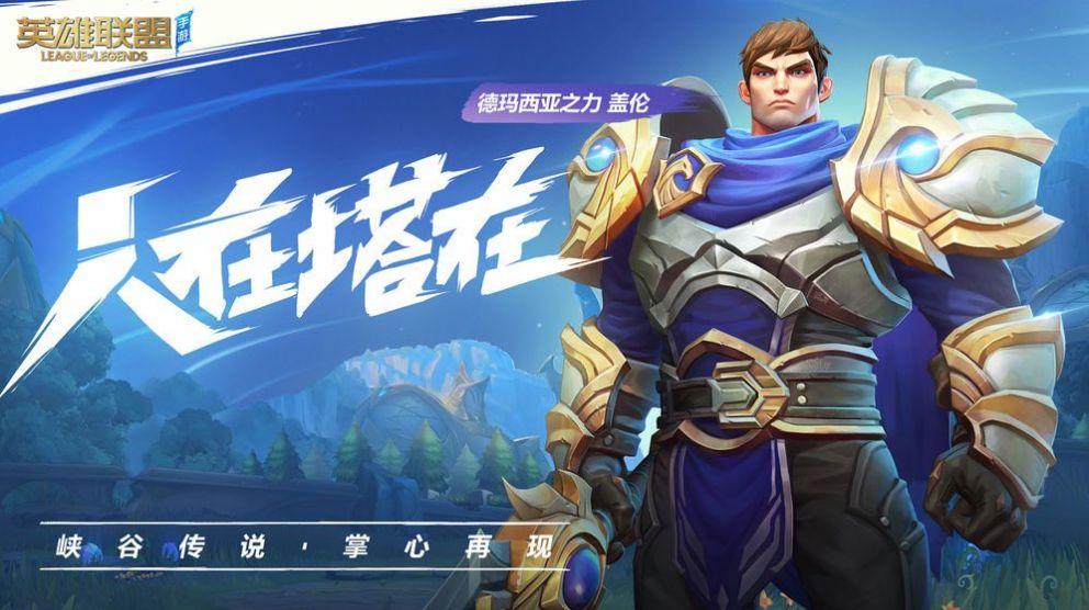 LOL英雄联盟手机版台服官网下载图片1