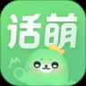 话萌小说app免费看小说神器最新版下载v1.7.0