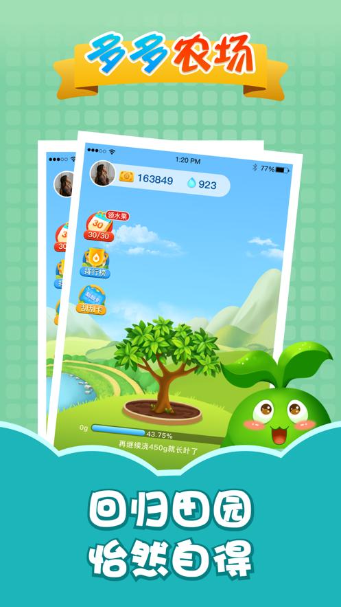 多多农场游戏福利赚钱版免费下载v1.0.0