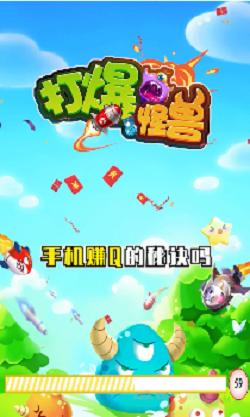 杨迪代言打爆怪兽红包福利版2021v1.070