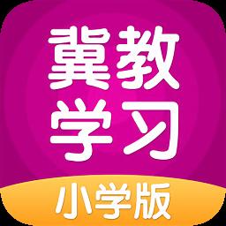 冀教app免费学习小学版2021新版下载v5.0.4.0