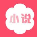 花倚小说免费阅读vip共享版2021下载
