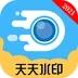 天天水印相机免费p图去水印软件安卓下载v2.2.1