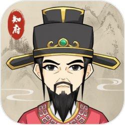 知府大人模拟当官游戏手机版下载v1.0.0