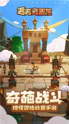 丢丢斗恶龙游戏安卓原版免费下载v1.0.4