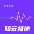 腾云极速app红包版免费下载v1.0