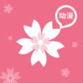 樱花动漫手机版正版免费下载v1.9.8