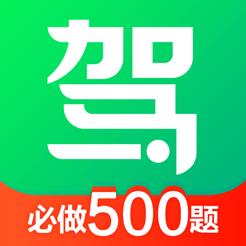 驾校一点通app下载-驾校一点通app安卓版下载v9.0.3