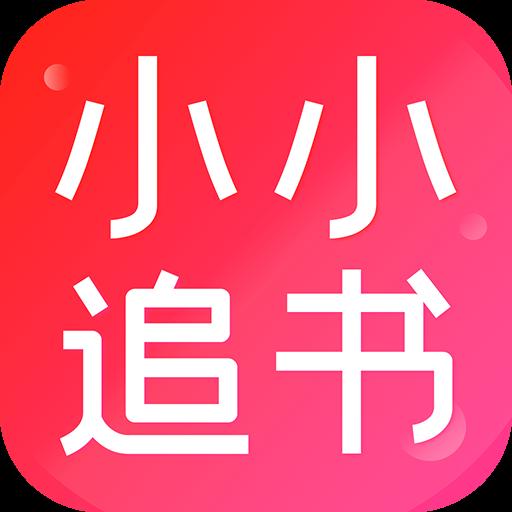 小小追书正版免费阅读器app2021下载v1.0