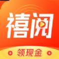 禧阅资讯可以赚零花钱的app安卓最新版下载v3.01